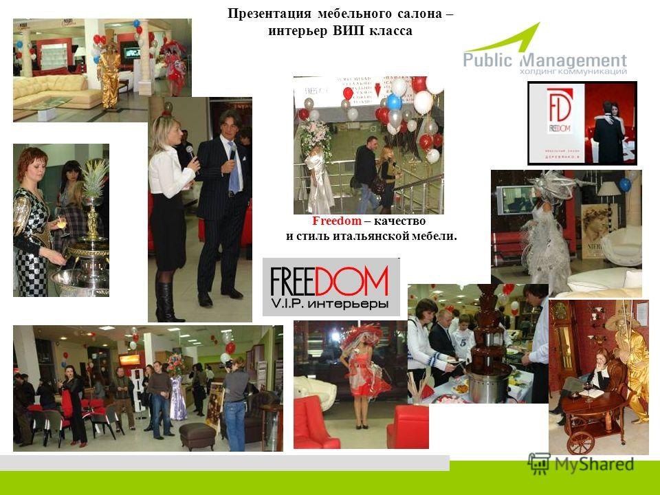 Презентация мебельного салона – интерьер ВИП класса Freedom – качество и стиль итальянской мебели. Презентация салона