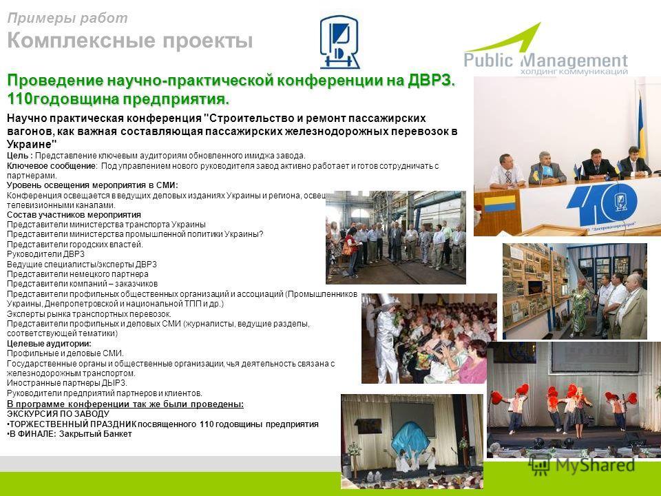 Научно практическая конференция