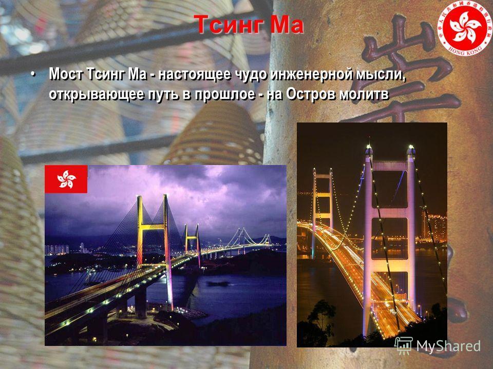 Тсинг Ма Мост Тсинг Ма - настоящее чудо инженерной мысли, открывающее путь в прошлое - на Остров молитв