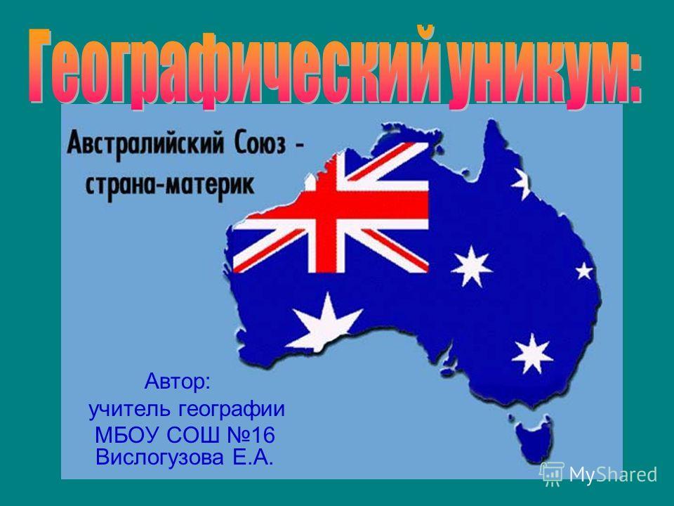 Автор: учитель географии МБОУ СОШ 16 Вислогузова Е.А.