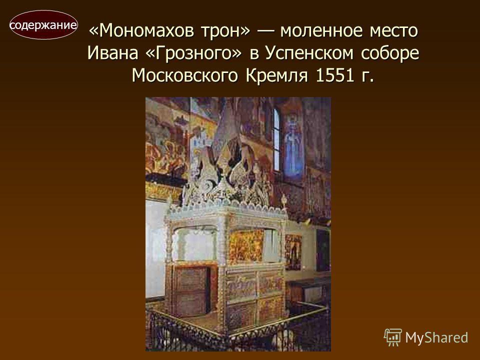 Оклад Евангелия. Вклад Ивана «Грозного» в Благовещенский собор Московского Кремля 1571г. содержание