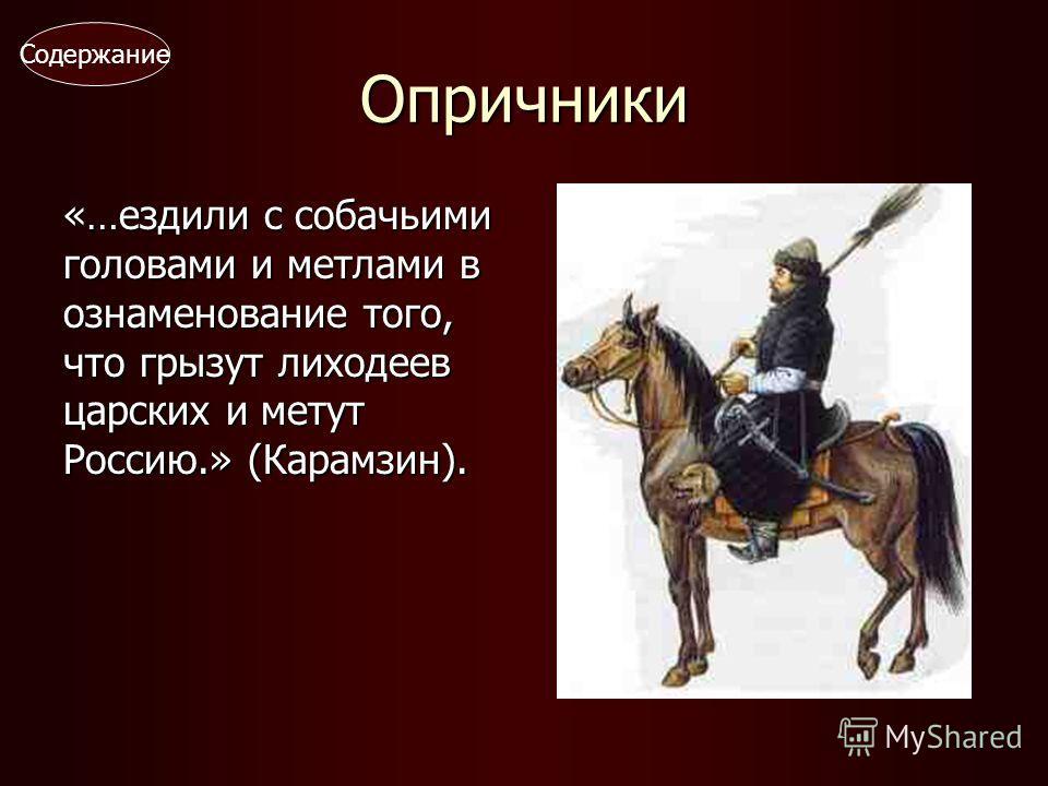 Опричнина Иван IV считает себя богоизбранным иноком-само- держцем, поэтому через усиление страха Божьего пытается обратить народ к истине и спасти его душу. Иван IV считает себя богоизбранным иноком-само- держцем, поэтому через усиление страха Божьег