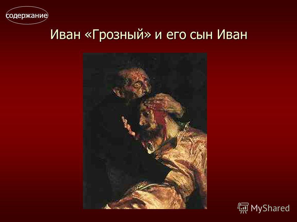 Царевич Иван на прогулке с опричниками. (М. Авилов) содержание