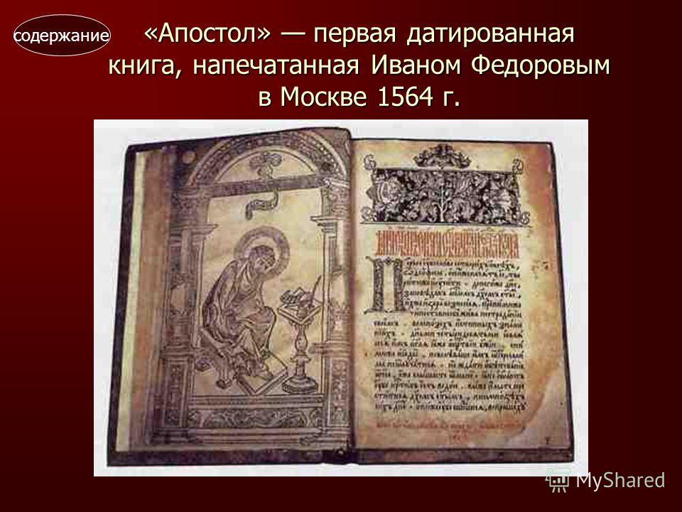 Последние годы жизни Ивана «Грозного» Тяжелые, долгие бо- лезни. Тяжелые, долгие бо- лезни. Иван IV предсказал свою смерть, пост- ригся в монахи. Иван IV предсказал свою смерть, пост- ригся в монахи. Скончался внезапно за игрой в шахматы (так же суще