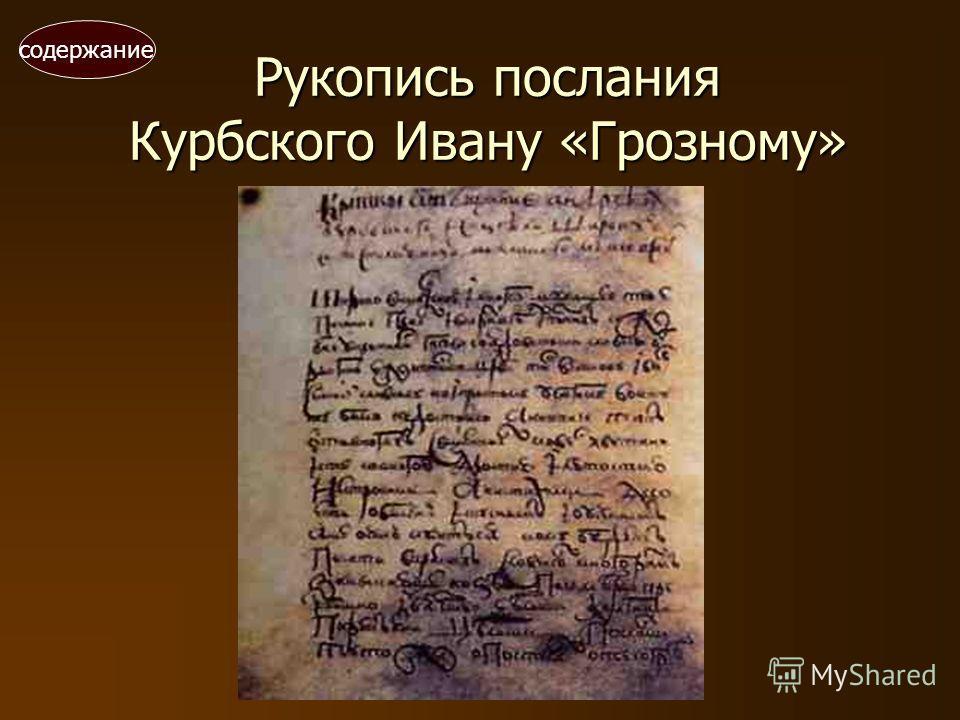Митрополит Макарий и Курбский Андрей Михайлович содержание