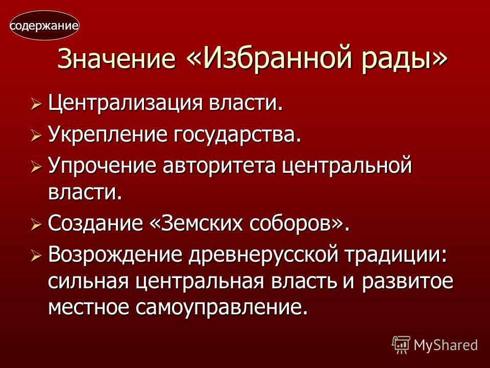 Рукопись послания Курбского Ивану «Грозному» содержание
