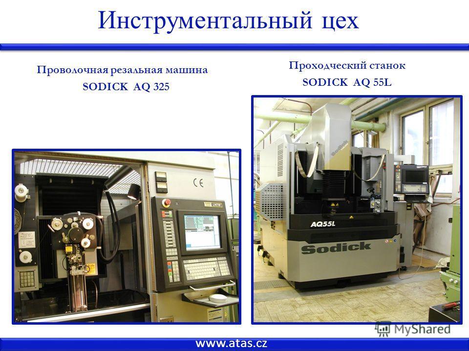 www.atas.cz Инструментальный цех Проволочная резальная машина SODICK AQ 325 Проходческий станок SODICK AQ 55L
