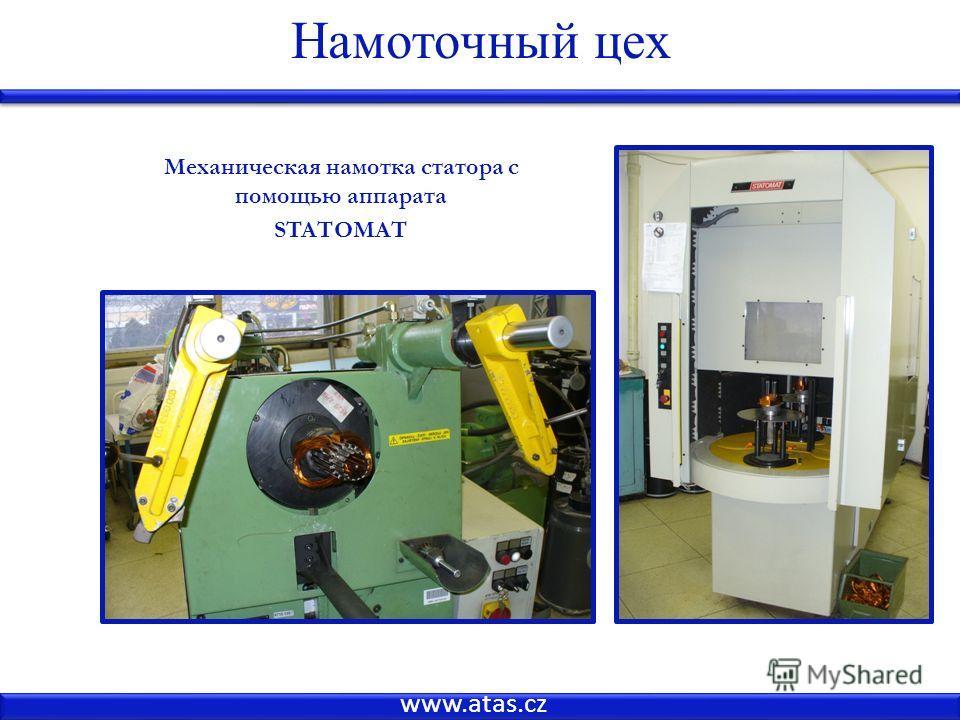 www.atas.cz Намоточный цех Механическая намотка статора с помощью аппарата STATOMAT