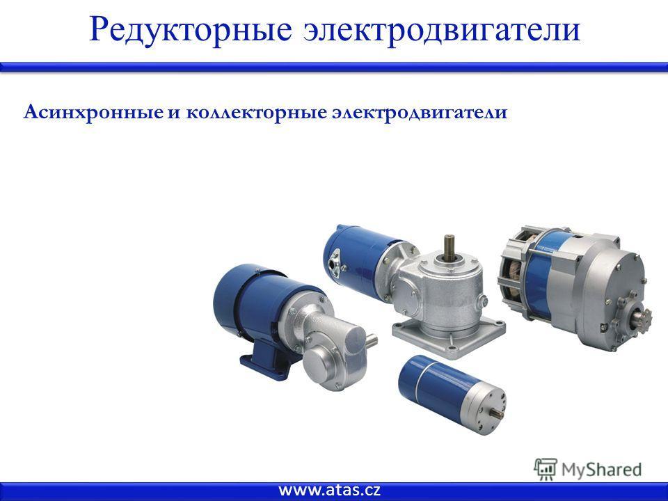 www.atas.cz Редукторные электродвигатели Асинхронные и коллекторные электродвигатели
