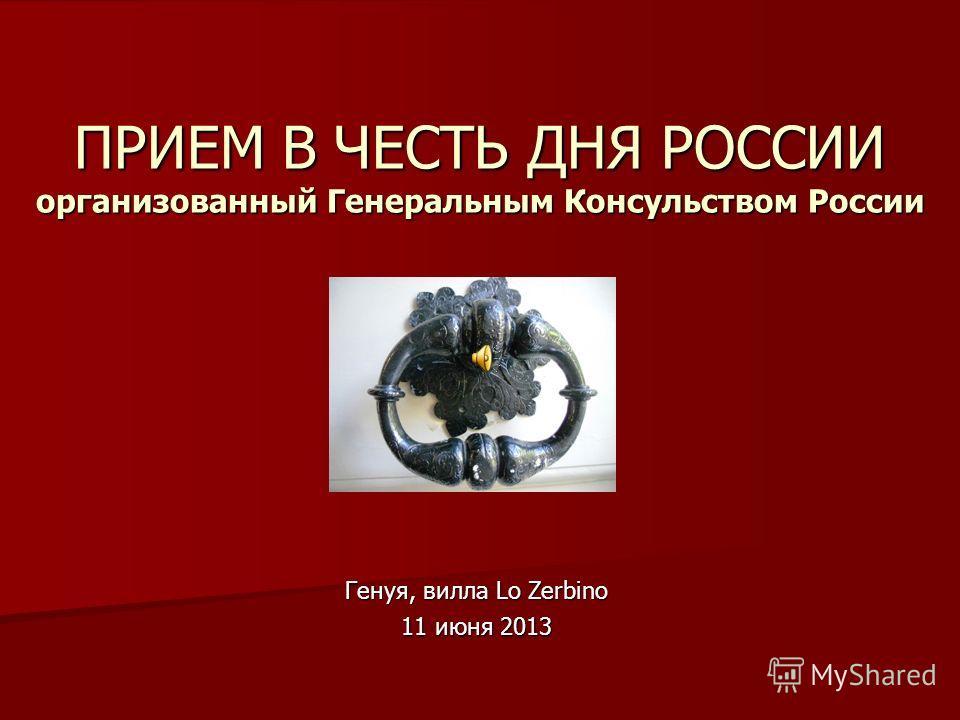 ПРИЕМ В ЧЕСТЬ ДНЯ РОССИИ организованный Генеральным Консульством России Генуя, вилла Lo Zerbino 11 июня 2013