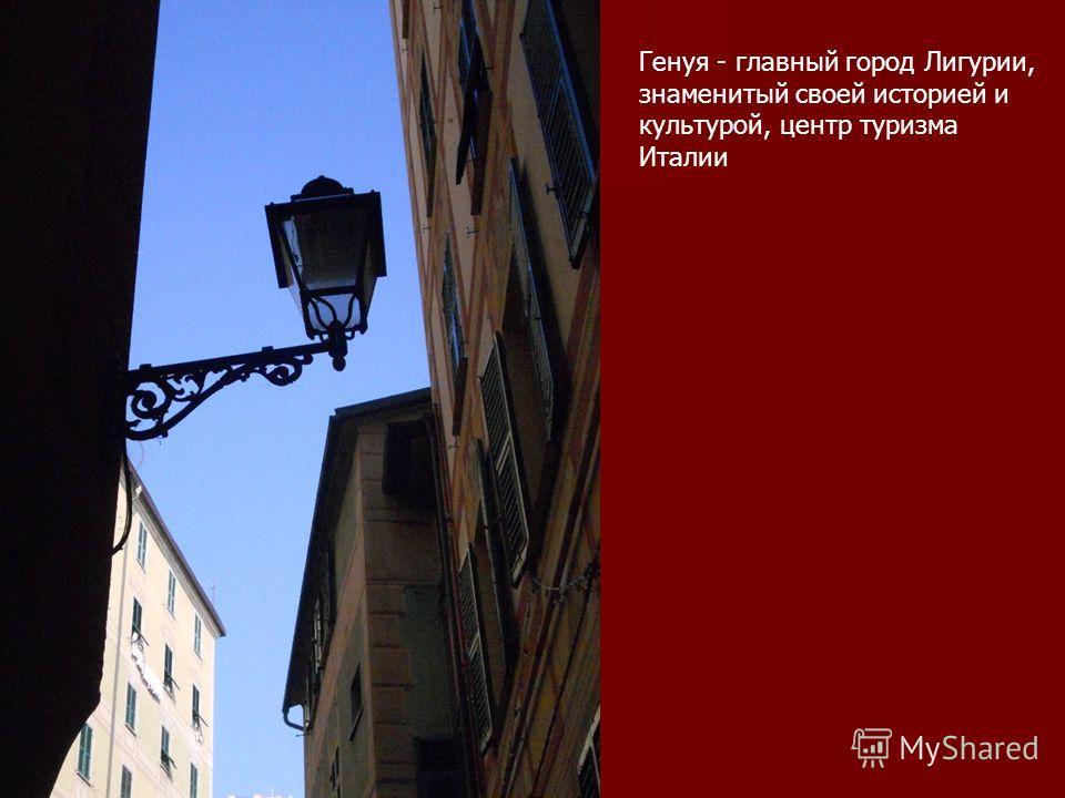 Генуя - главный город Лигурии, знаменитый своей историей и культурой, центр туризма Италии