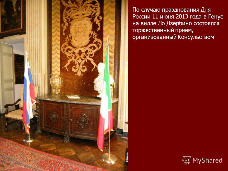 По случаю празднования Дня России 11 июня 2013 года в Генуе на вилле Ло Дзербино состоялся торжественный прием, организованный Консульством