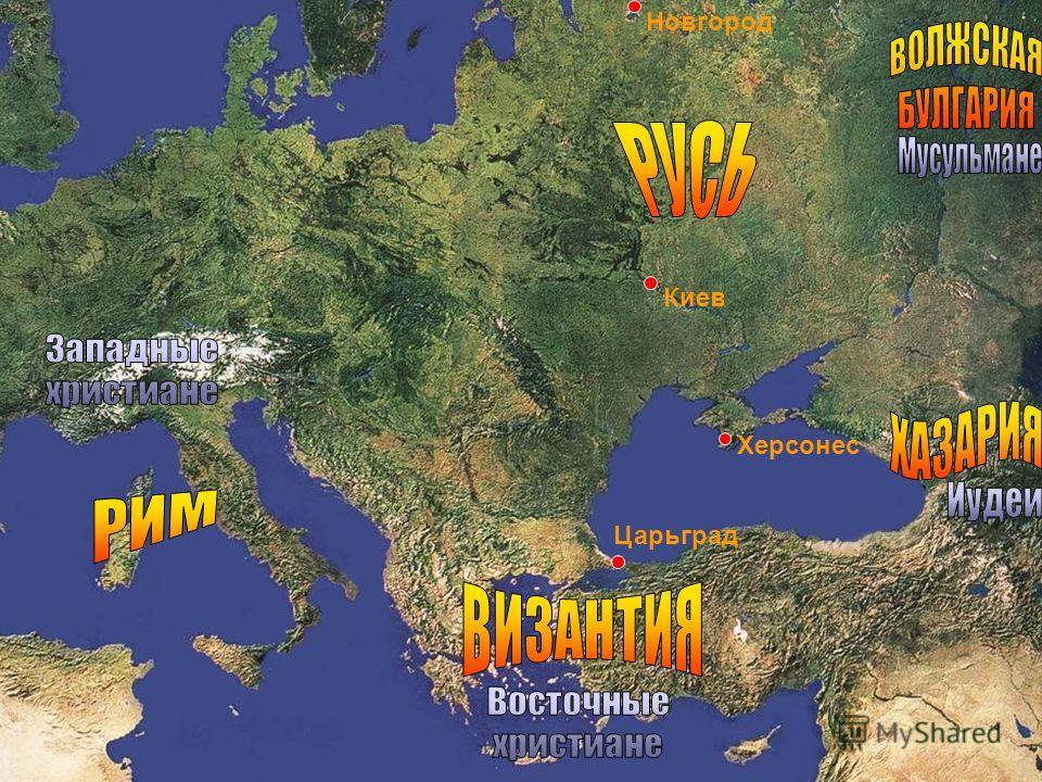 Новгород Киев Херсонес Царьград