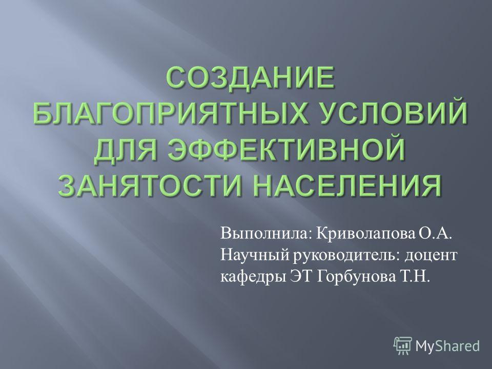 Выполнила : Криволапова О. А. Научный руководитель : доцент кафедры ЭТ Горбунова Т. Н.