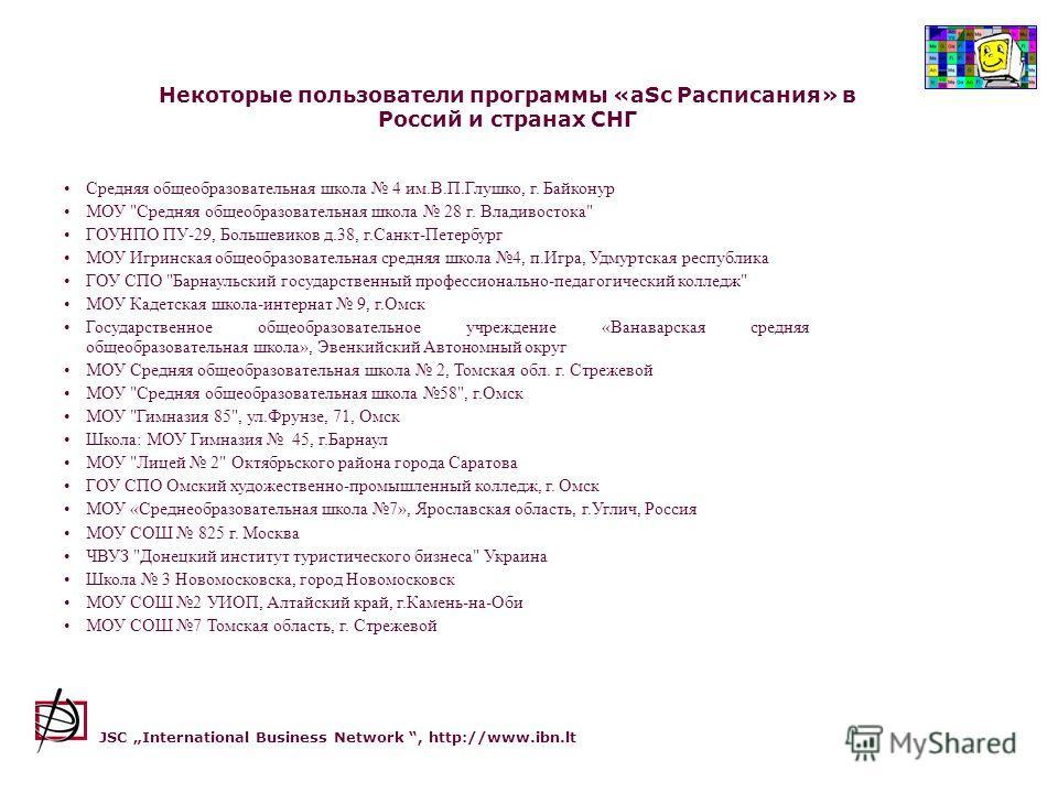Средняя общеобразовательная школа 4 им.В.П.Глушко, г. Байконур МОУ