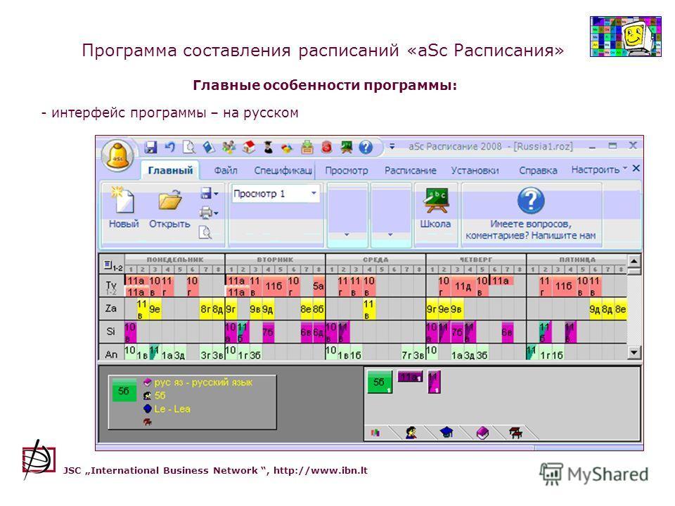 Программа составления расписаний «aSc Расписания» - интерфейс программы – на русском JSC International Business Network, http://www.ibn.lt Главные особенности программы:
