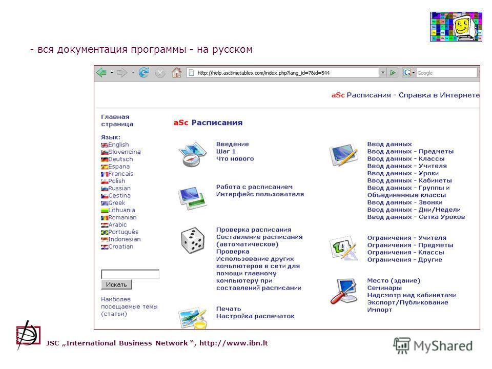 - вся документация программы - на русском JSC International Business Network, http://www.ibn.lt