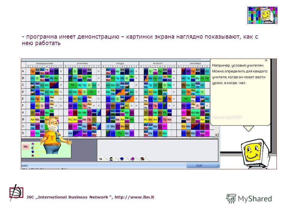 - программа имеет демонстрацию – картинки экрана наглядно показывают, как с нею работать JSC International Business Network, http://www.ibn.lt