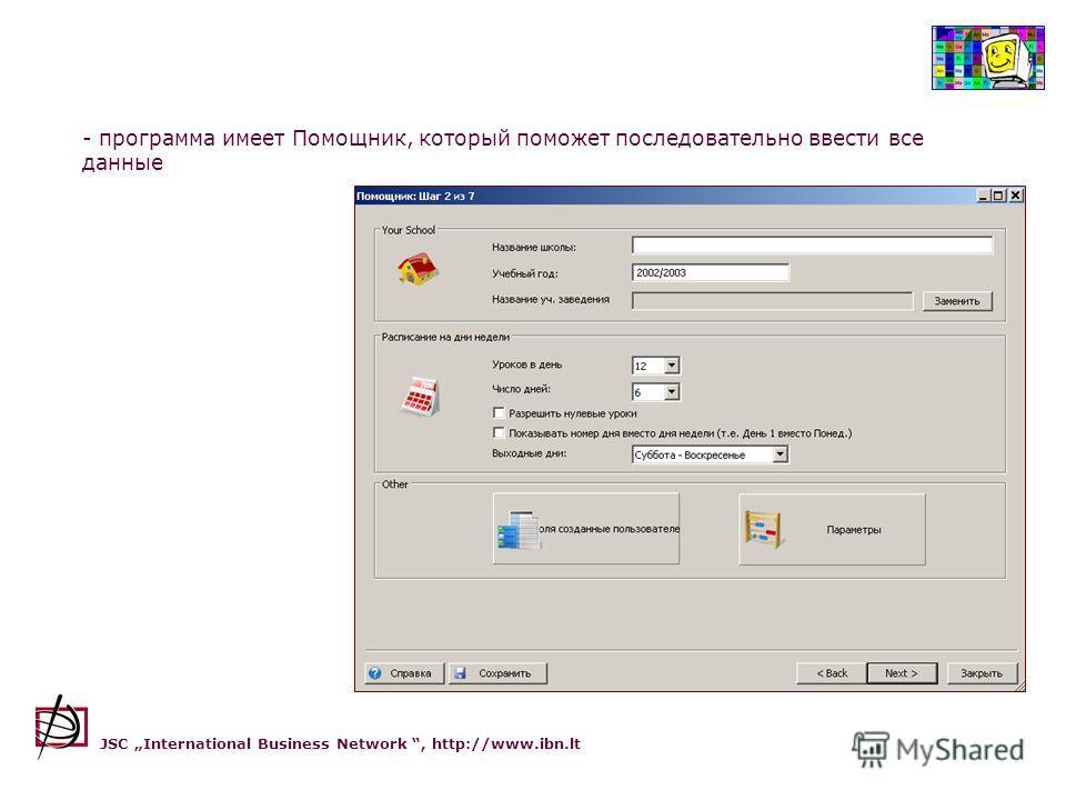 - программа имеет Помощник, который поможет последовательно ввести все данные JSC International Business Network, http://www.ibn.lt
