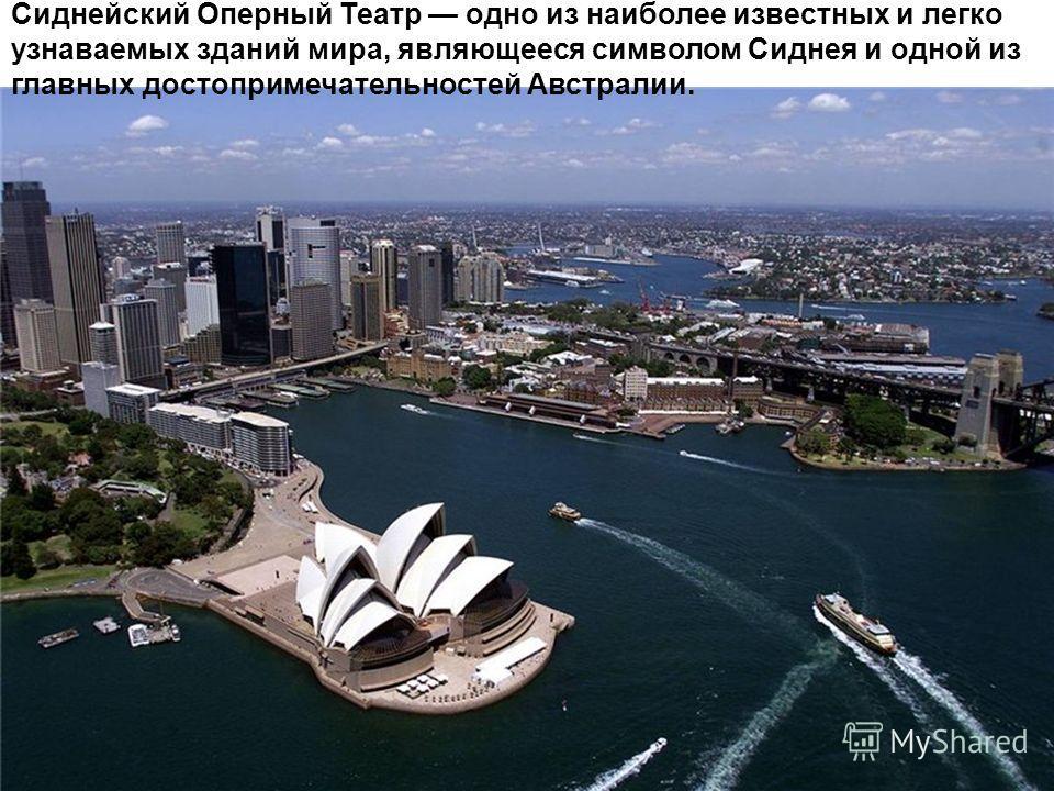 Сиднейский Оперный Театр одно из наиболее известных и легко узнаваемых зданий мира, являющееся символом Сиднея и одной из главных достопримечательностей Австралии.