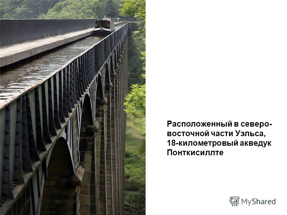 Расположенный в северо- восточной части Уэльса, 18-километровый акведук Понткисиллте