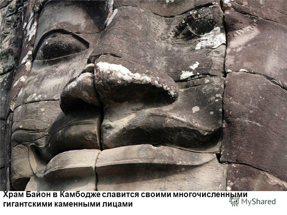 Храм Байон в Камбодже славится своими многочисленными гигантскими каменными лицами
