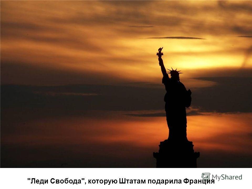 Леди Свобода, которую Штатам подарила Франция