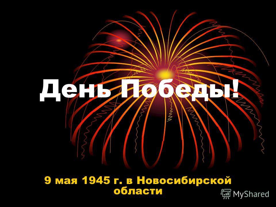 День Победы! 9 мая 1945 г. в Новосибирской области