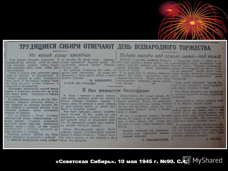 «Советская Сибирь». 10 мая 1945 г. 90. С.4.