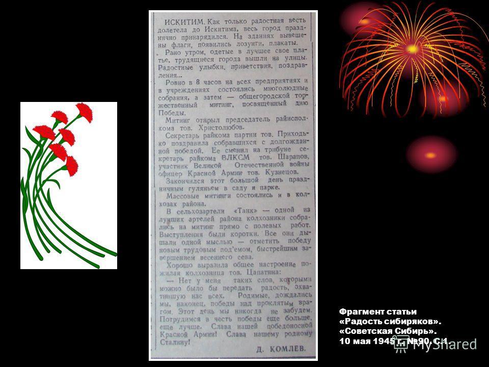 Фрагмент статьи «Радость сибиряков». «Советская Сибирь». 10 мая 1945 г. 90. С.1.