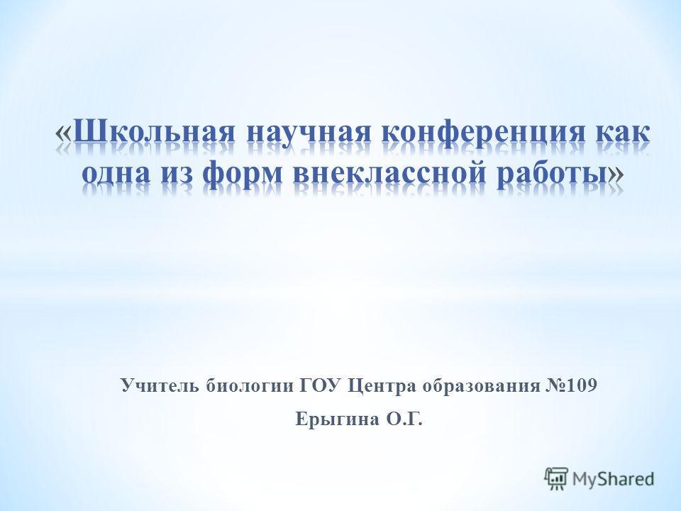 Учитель биологии ГОУ Центра образования 109 Ерыгина О.Г.