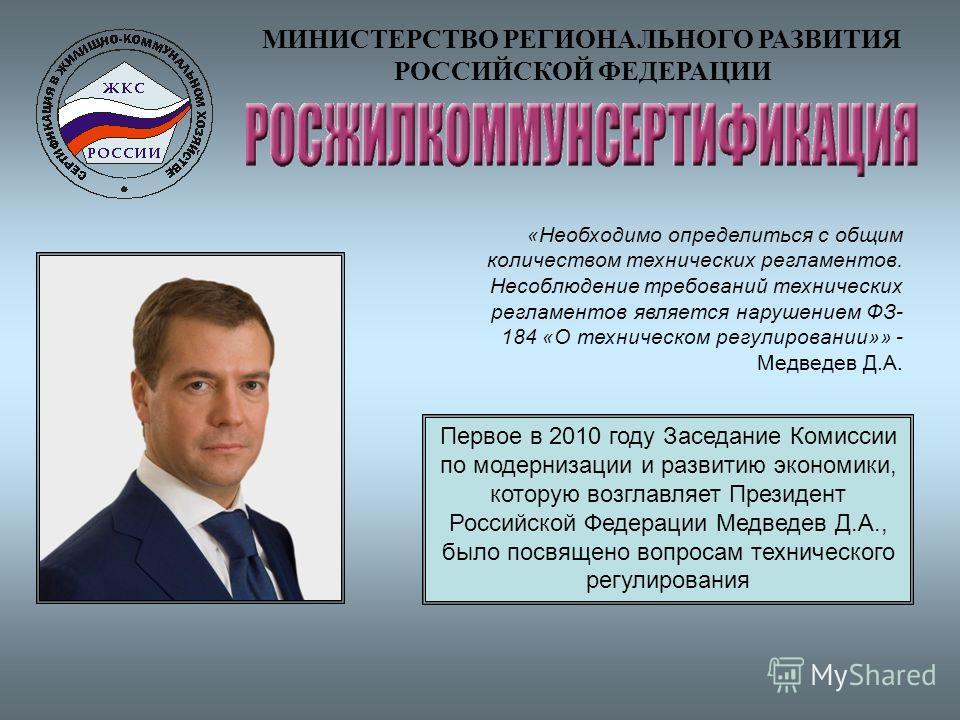 Первое в 2010 году Заседание Комиссии по модернизации и развитию экономики, которую возглавляет Президент Российской Федерации Медведев Д.А., было посвящено вопросам технического регулирования «Необходимо определиться с общим количеством технических