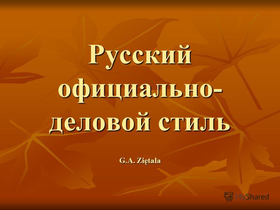Русский официально- деловой стиль G.A. Ziętala