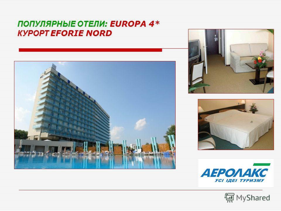 ПОПУЛЯРНЫЕ ОТЕЛИ : EUROPA 4* КУРОРТ EFORIE NORD