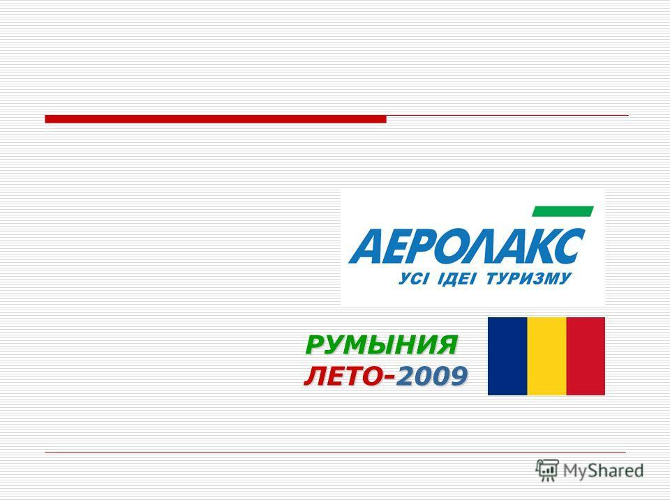 РУМЫНИЯ ЛЕТО-2009