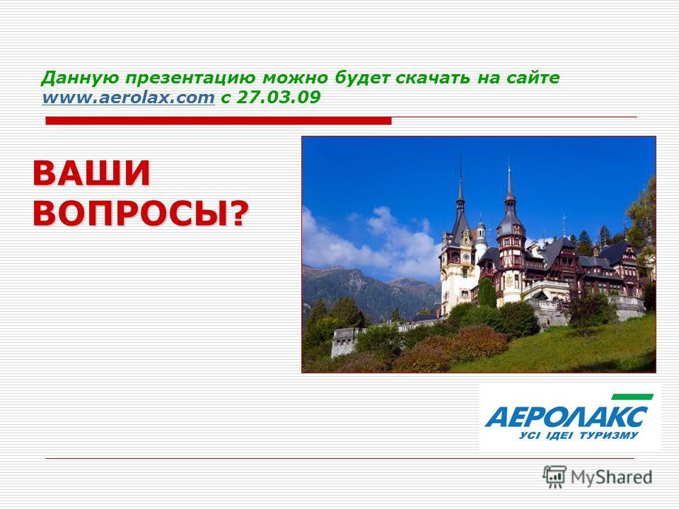 Данную презентацию можно будет скачать на сайте www.aerolax.com с 27.03.09 www.aerolax.com ВАШИВОПРОСЫ?