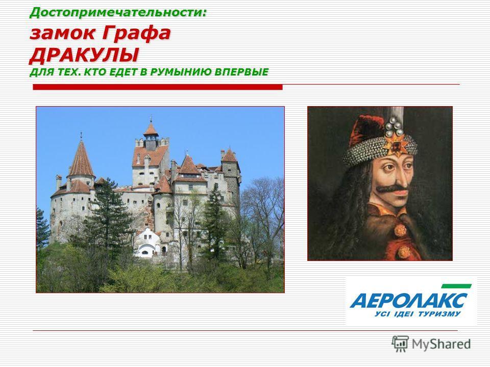 Достопримечательности: замок Графа ДРАКУЛЫ ДЛЯ ТЕХ. КТО ЕДЕТ В РУМЫНИЮ ВПЕРВЫЕ