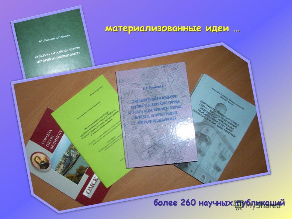 материализованные идеи … более 260 научных публикаций