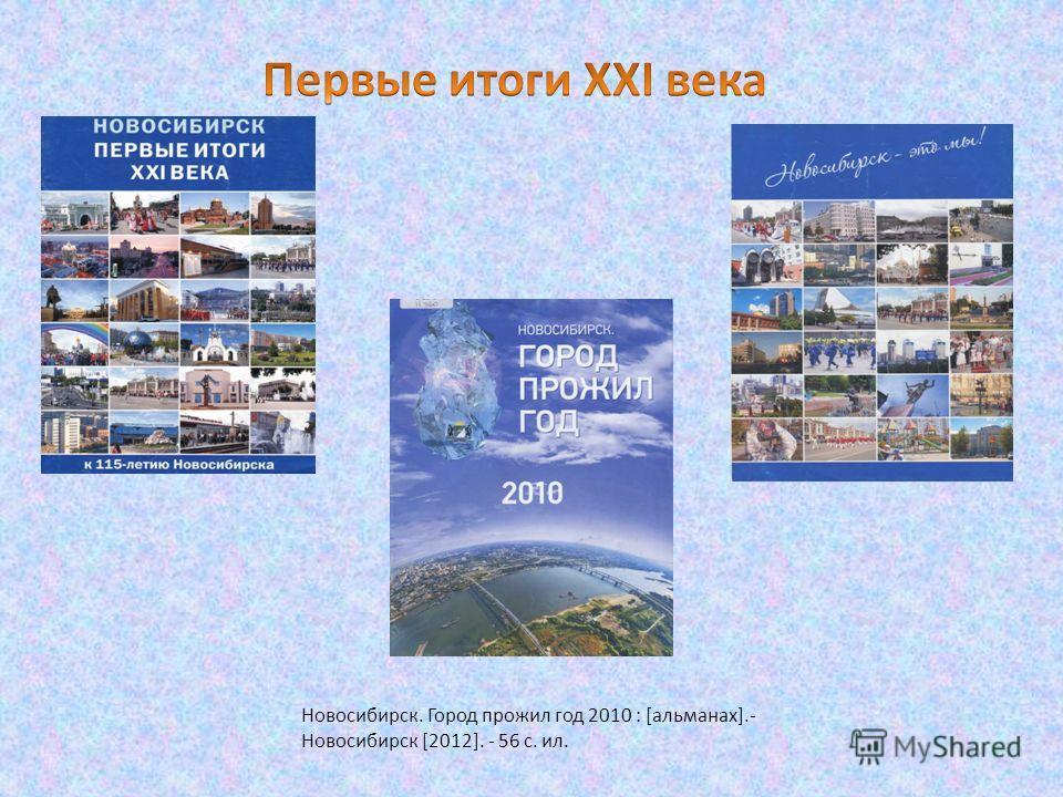 Новосибирск. Город прожил год 2010 : [альманах].- Новосибирск [2012]. - 56 с. ил.