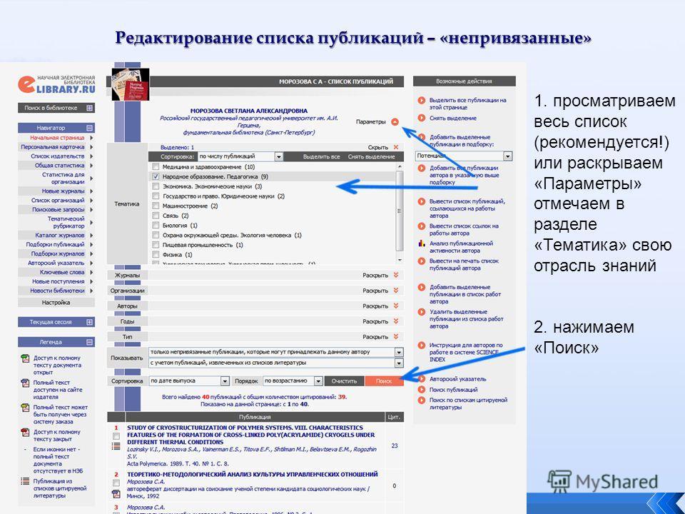 Редактирование списка публикаций – «непривязанные» 1. просматриваем весь список (рекомендуется!) или раскрываем «Параметры» отмечаем в разделе «Тематика» свою отрасль знаний 2. нажимаем «Поиск»