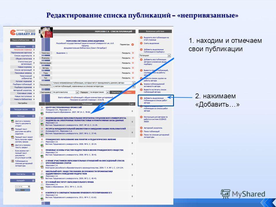 Редактирование списка публикаций – «непривязанные» 1. находим и отмечаем свои публикации 2. нажимаем «Добавить…»
