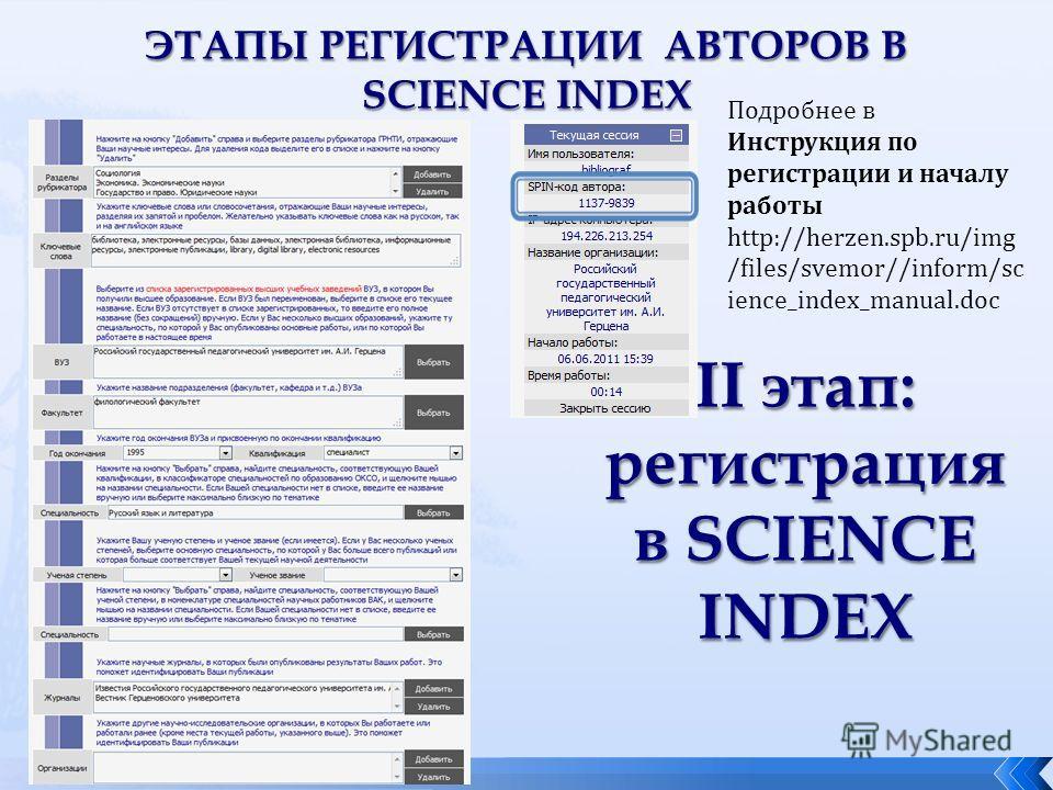 II этап: регистрация в SCIENCE INDEX Подробнее в Инструкция по регистрации и началу работы http://herzen.spb.ru/img /files/svemor//inform/sc ience_index_manual.doc