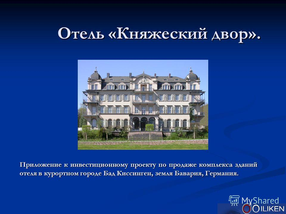 Отель «Княжеский двор». Приложение к инвестиционному проекту по продаже комплекса зданий отеля в курортном городе Бад Киссинген, земля Бавария, Германия.