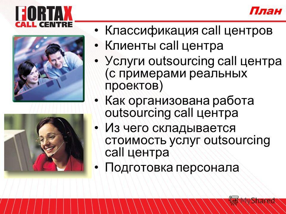 Все, что вы хотели знать о Call центрах, но не знали у кого спросить… Вторая бизнес-встреча, Даев-Плаза, Москва, 10 февраля 2005 года