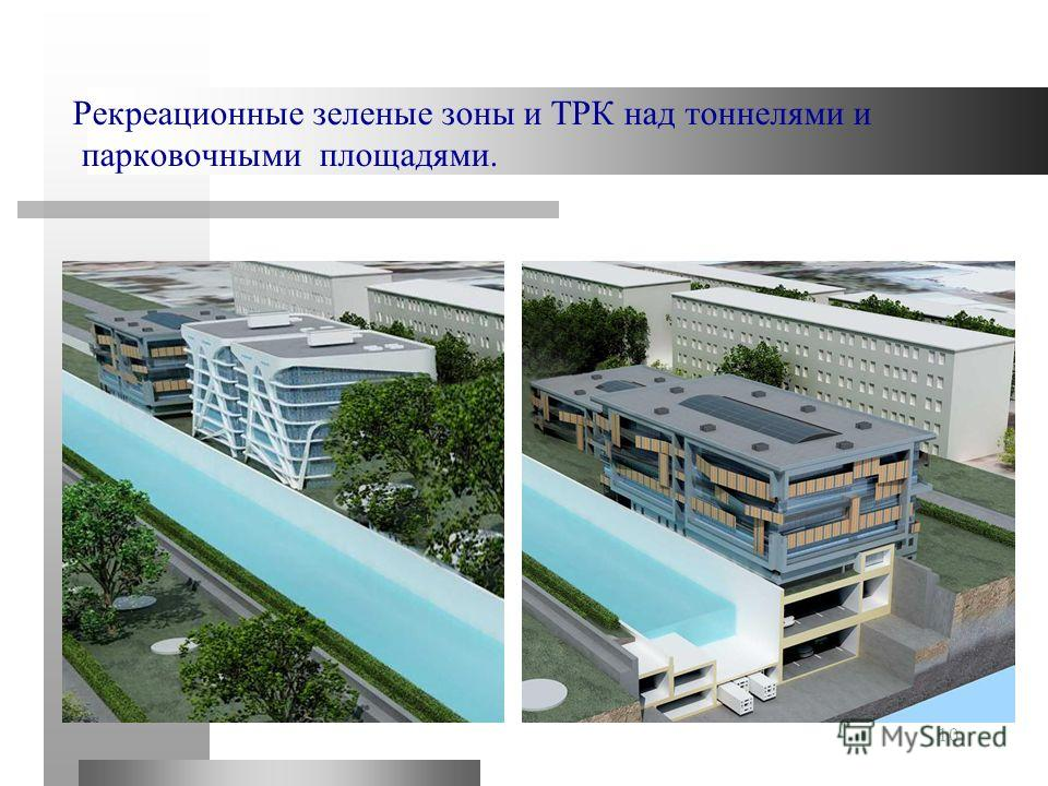 10 Рекреационные зеленые зоны и ТРК над тоннелями и парковочными площадями.