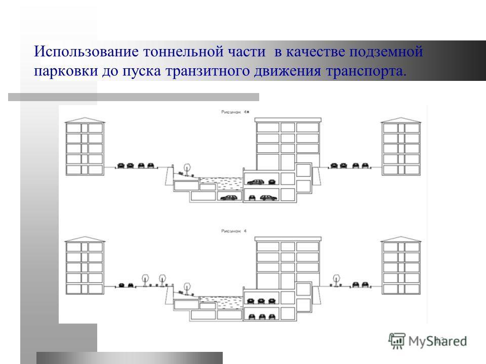 13 Использование тоннельной части в качестве подземной парковки до пуска транзитного движения транспорта. 13