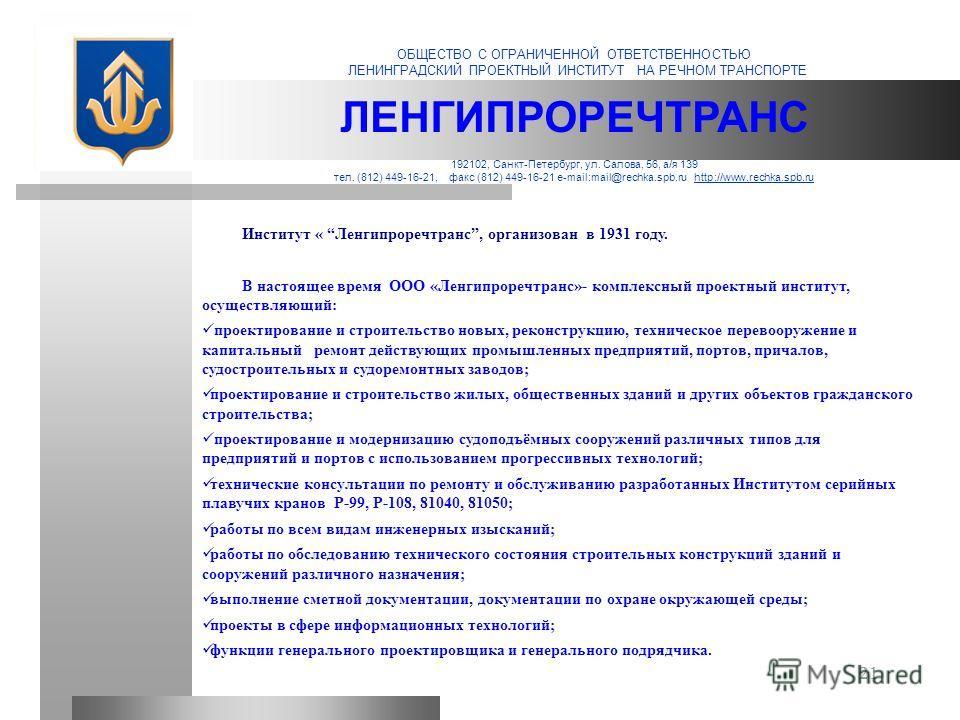 21 Свидетельство 0162-2010-78-10028712-П-75 Некоммерческое партнерство «Гильдия архитекторов и инженеров Петербурга» Институт « Ленгипроречтранс, организован в 1931 году. В настоящее время ООО «Ленгипроречтранс»- комплексный проектный институт, осуще