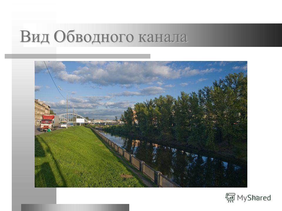 24 Вид Обводного канала 7