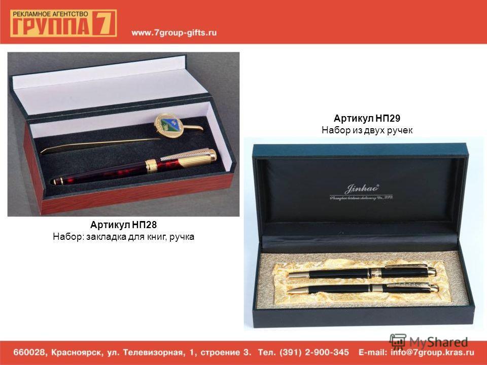 Артикул НП28 Набор: закладка для книг, ручка Артикул НП29 Набор из двух ручек