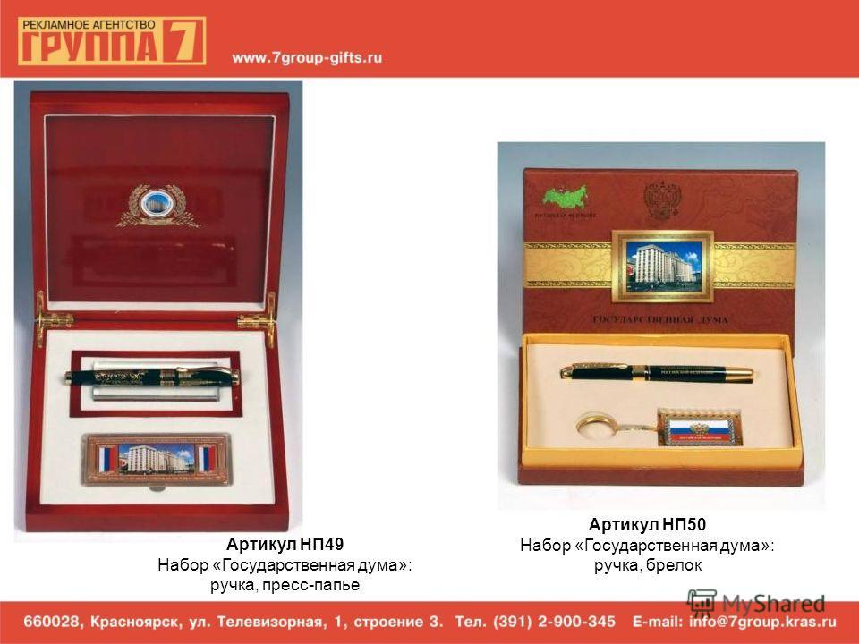 Артикул НП49 Набор «Государственная дума»: ручка, пресс-папье Артикул НП50 Набор «Государственная дума»: ручка, брелок